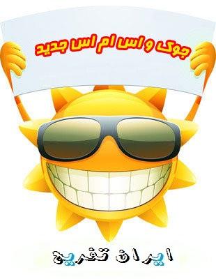 http://rozup.ir/up/iran-tafrih/Pictures/jok-sms.jpg