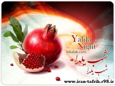 http://rozup.ir/up/iran-tafrih/Pictures/www.iran-tafrih.rozblog.com-(9).jpg