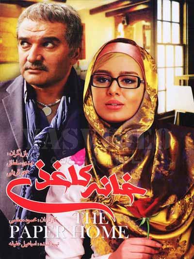 دانلود فیلم ایرانی خانه ی کاغذی