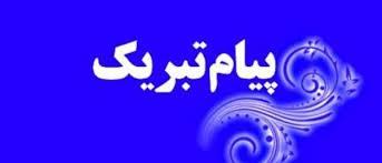 پيام تبريك انتصاب آقای میرمراد مارندگانی به عنوان رئيس شورای اسلامی شهرستان خاش