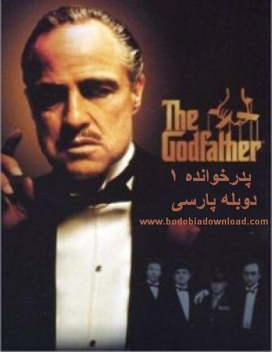 دانلود فیلم سینمایی پدر خوانده 1 با لینک مستقیم