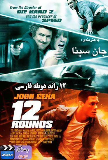 دانلود فیلم سینمایی 12 راند با لینک مستقیم + دوبله فارسی