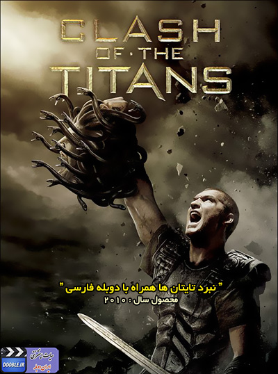 دانلود فیلم سینمایی نبرد تایتان ها 2010 با لینک مستقیم + دوبله فارسی