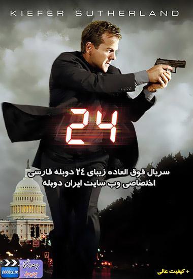 دانلود سریال 24 با لینک مستقیم + دوبله فارسی