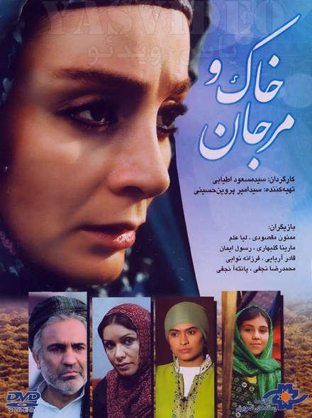 دانلود فیلم خاک و مرجان با لینک مستقیم + کیفیت عالی