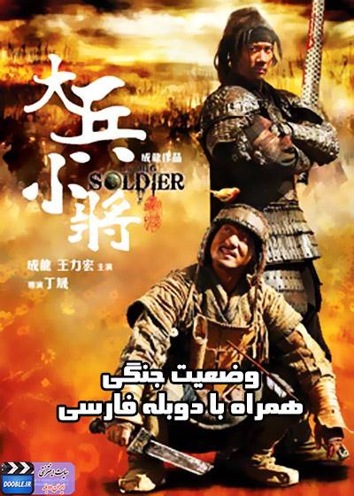 دانلود فیلم سینمایی وضعیت جنگی با لینک مستقیم + دوبله فارسی