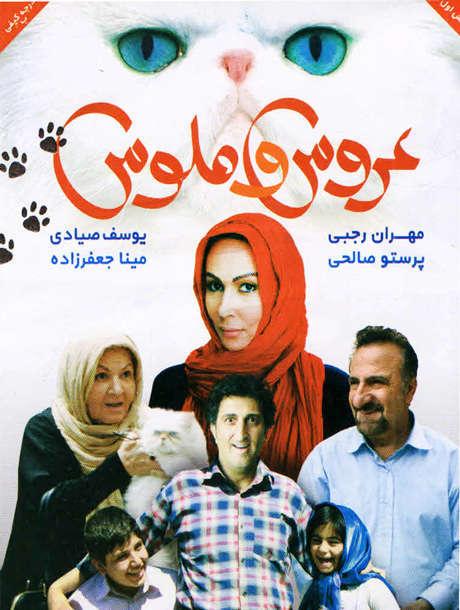 دانلود فیلم عروس و ملوس با لینک مستقیم + کیفیت عالی