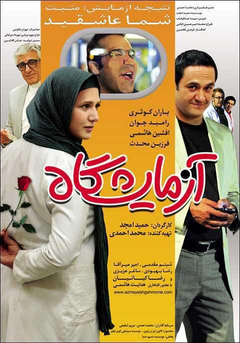 فیلم ایرانی آزمایشگاه با لینک مستقیم