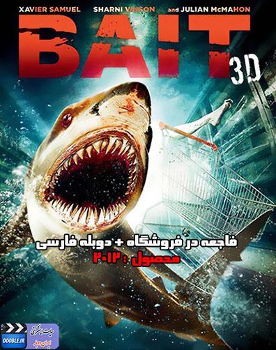 دانلود فیلم سینمایی فاجعه در فروشگاه با لینک مستقیم+ دوبله فارسی