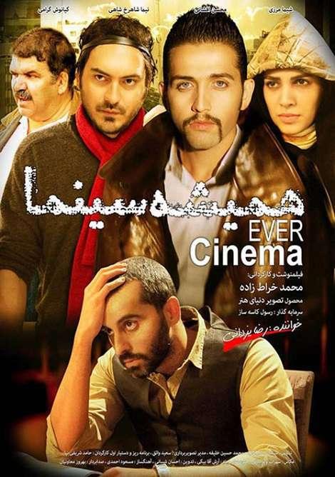 دانلود فیلم همیشه سینما با لینک مستقیم + کیفیت عالی