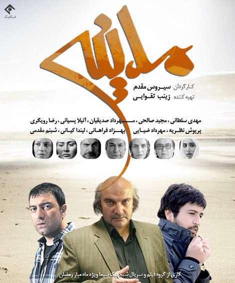 دانلود سریال ایرانی مدینه با لینک مستقیم