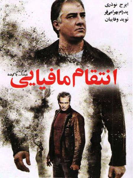 دانلود فیلم انتقام مافیایی با لینک مستقیم + کیفیت عالی