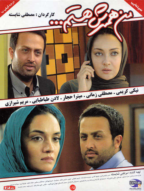 فیلم ایرانی من همسرش هستم با لینک مستقیم