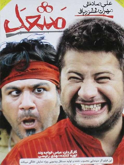 دانلود فیلم ایرانی مشعل با لینک مستقیم + کیفیت متوسط