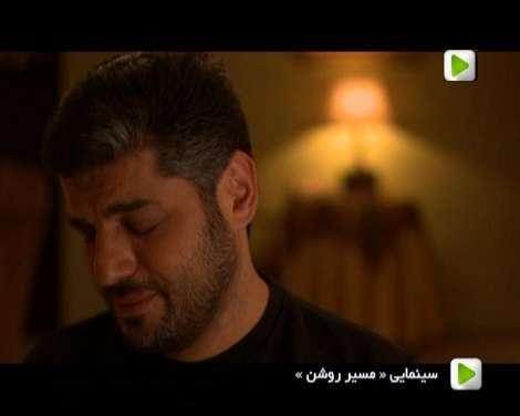 دانلود فیلم ایرانی مسیر روشن با لینک مستقیم + کیفیت متوسط