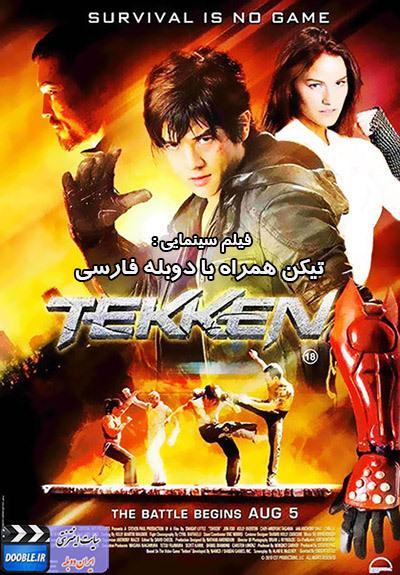 دانلود فیلم سینمایی بسیار زیبای تیکن 2010 + دوبله فارسی