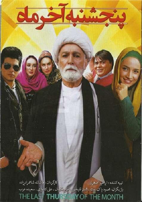 دانلود فیلم ایرانی پنجشنبه آخر ماه با لینک مستقیم