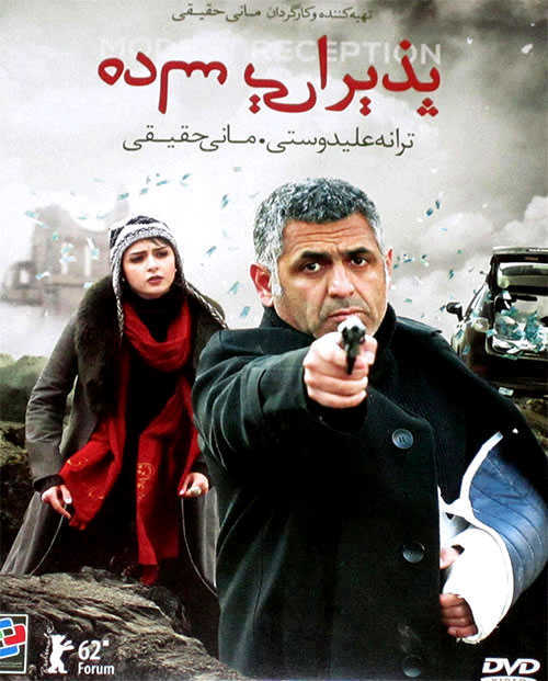 دانلود فیلم ایرانی پذیرایی ساده با لینک مستقیم