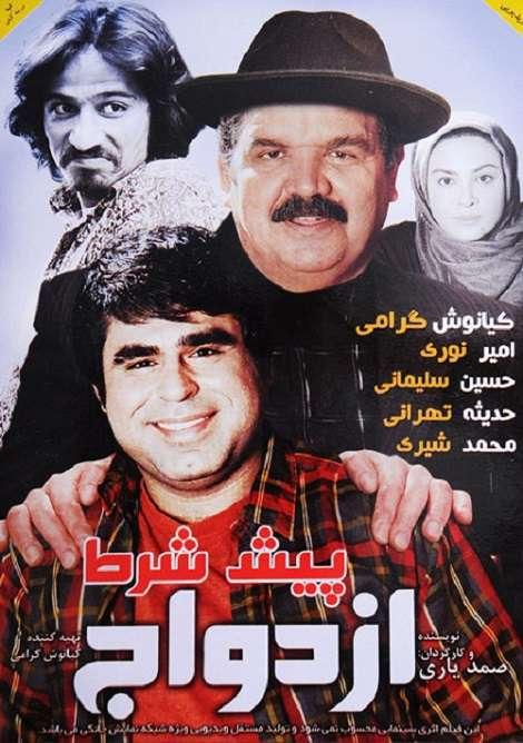 فیلم ایرانی پیش شرط ازدواج با لینک مستقیم