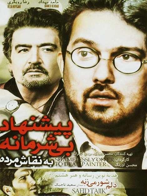 دانلود فیلم ایرانی پیشنهاد بی شرمانه به نقاش مرده با لینک مستقیم