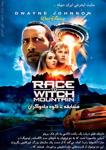 دانلود فیلم سینمایی مسابقه تا کوه جادوگران با لینک مستقیم + دوبله فارسی