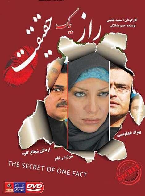 دانلود فیلم ایرانی راز یک حقیقت با لینک مستقیم