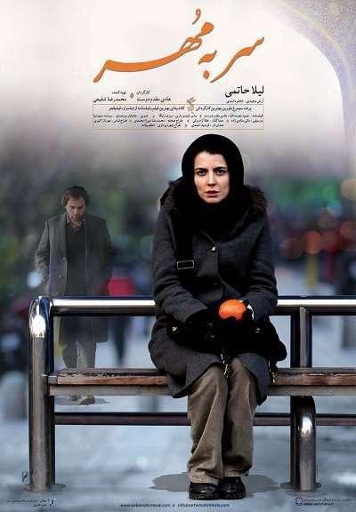 دانلود فیلم سر به مهر با لینک مستقیم + کیفیت عالی