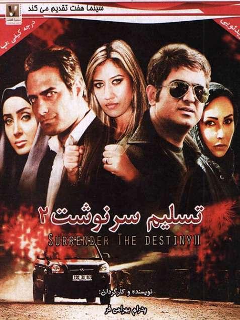 دانلود فیلم ایرانی تسلیم سرنوشت 2 با لینک مستقیم + کیفیت عالی