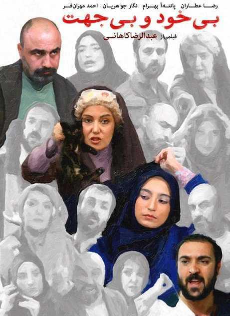 فیلم ایرانی بی خود و بی جهت با لینک مستقیم