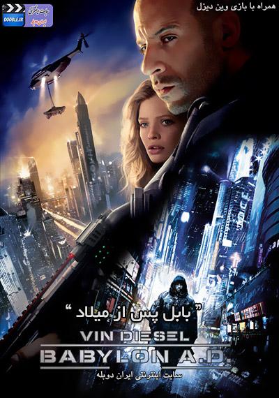 دانلود فیلم سینمایی بابل پس از میلاد با لینک مستقیم + دوبله فارسی