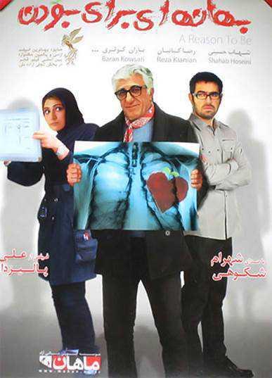 فیلم ایرانی بهانه ای برای بودن با لینک مستقیم