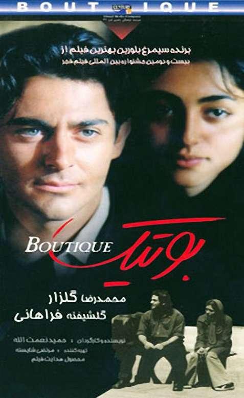 دانلود فیلم ایرانی بوتیک با لینک مستقیم