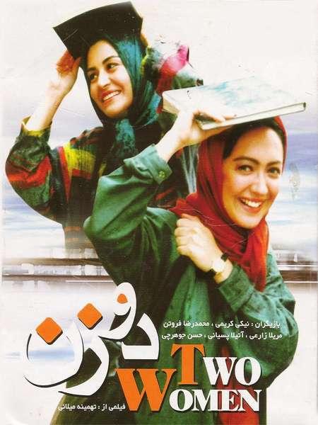 دانلود فیلم دو زن با لینک مستقیم + کیفیت متوسط