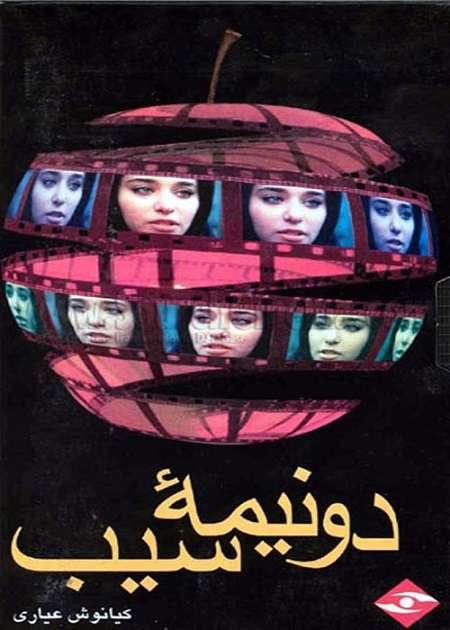 دانلود فیلم دو نیمه سیب با لینک مستقیم + کیفیت عالی