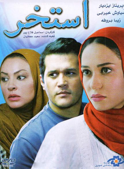 دانلود فیلم ایرانی استخر با لینک مستقیم