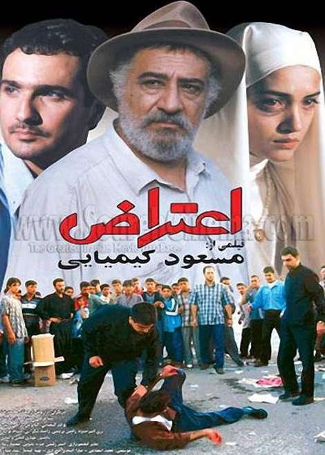 دانلود فیلم اعتراض با لینک مستقیم + کیفیت عالی