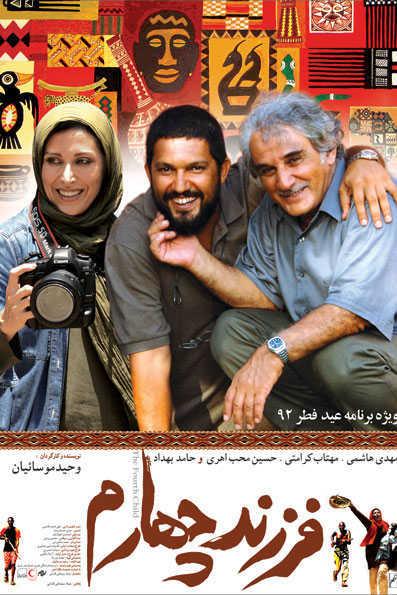 دانلود فیلم ایرانی فرزند چهارم با لینک مستقیم