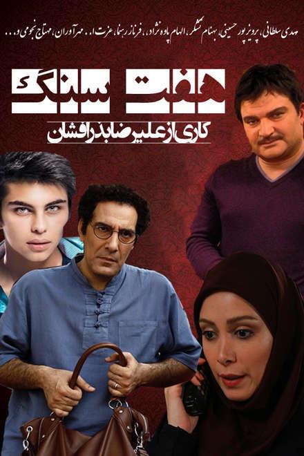 دانلود سریال ایرانی هفت سنگ با لینک مستقیم