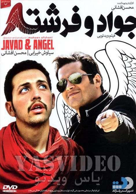 دانلود فیلم جواد و فرشته با لینک مستقیم + کیفیت عالی