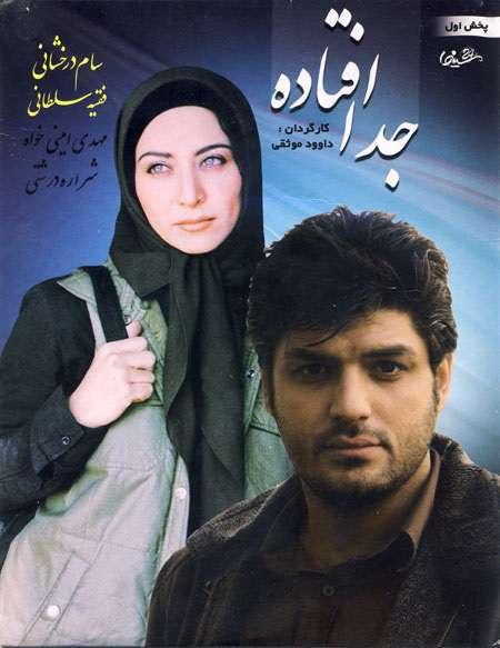دانلود فیلم ایرانی جدا افتاده با لینک مستقیم + کیفیت عالی