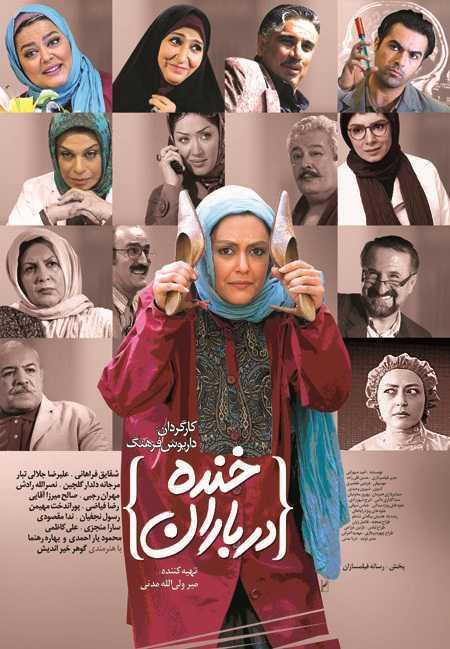 دانلود فیلم ایرانی خنده در باران با لینک مستقیم