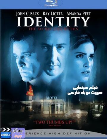دانلود فیلم سینمایی هویت 2003 با لینک مستقیم + دوبله فارسی