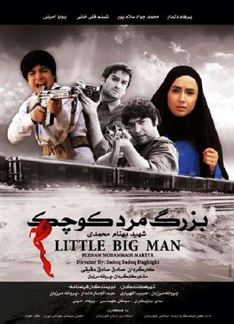 دانلود فیلم بزرگ مرد کوچک با لینک مستقیم + کیفیت متوسط