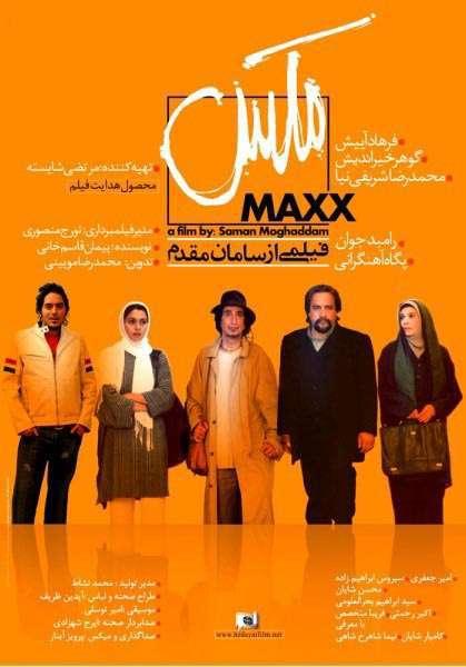 دانلود فیلم مکس با لینک مستقیم + کیفیت عالی