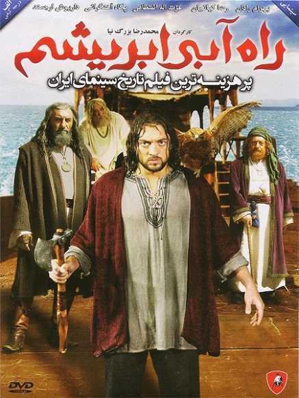 فیلم ایرانی راه آبی ابریشم با لینک مستقیم