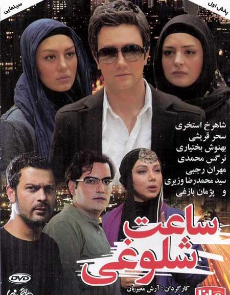 دانلود فیلم ایرانی ساعت شلوغی با لینک مستقیم