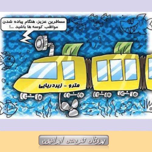 کارتون روز: سیل در مترو تهران!