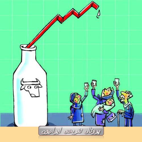 کارتون روز: قیمت شیر باز هم افزایش یافت!