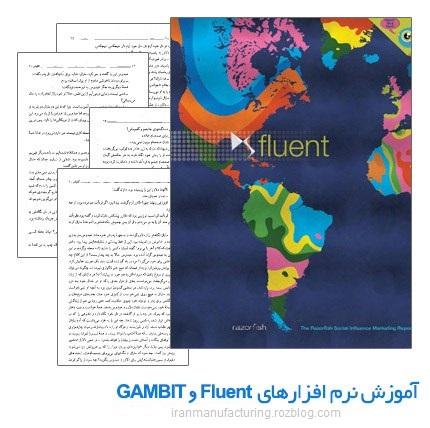 دانلود کتاب آموزش نرم افزار fluent و gambit بصورت PDF