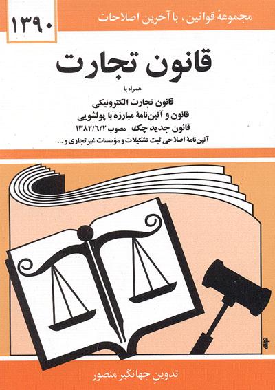 دانلود رایگان قانون تجارت